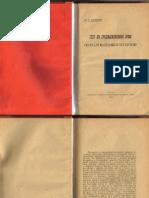 """В. Марковић, """"Јесу ли средњовековни Срби сматрали Македонију бугарском?"""", 1918"""