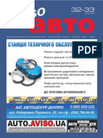 Aviso-auto (DN) - 33 /273/