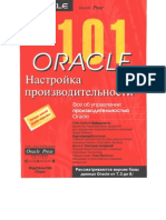 Гайя Кришна Вайдьянатха, Дешпанде К., Костелак Д. 101 Oracle. Настройка производительности (2003)