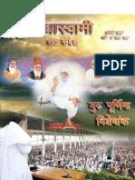 RadhaSwami Sant Sandesh, Masik Patrika, August 2013.