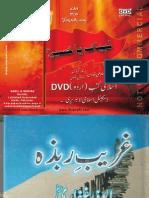 Ghareeb-e-Rabza Abuzar Ghaffari (r)