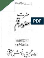 Hazrat Masooma-e-Qum (a.s.)