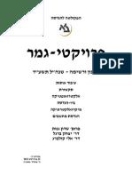 """פרויקט גמר- רשימת כל הפרויקטים לכל המסלולים   ה'תשע""""ד 2013-2014"""