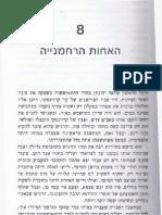 עורך דין יוסי כהן - פרק 8 מתוך הספר תיבת הכסף