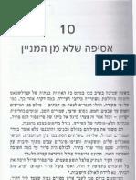 יוסי כהן - פרק עשירי מתוך הספר תיבת הכסף
