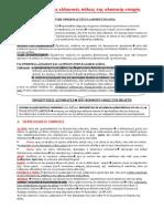 ELP20_ΠΕΡΙΛΗΨΗ ΠΑΤΑΚΗ.doc