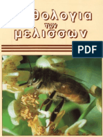 Λιάκος Βασίλης - Παθολογία των μελισσών