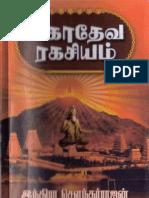 Mahadeva Rahasiyam (Tamilnannool.blogspot.in)