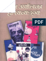 Bhairav Aryalk Kaukuti