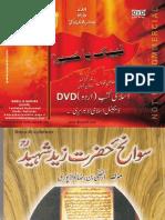 Sawaneh - Hazrat Zaid Shaheed (r.a.)
