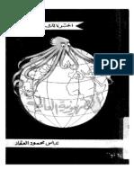 الصهيونية العالمية العقاد