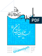 3454 FA DOA KOMYLE Haj Abbas Salehi