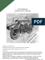 Motocikli_irbitskogo_zavoda