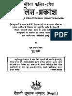 Bhrigu Samhita Hindi1 (1)