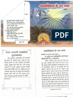 Atmavikaas Key Chaar Charan (Lecture Pocketbook)- By Pandit Shriram Sharma Acharya