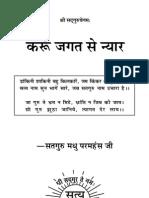 Karun Jagat Se Nyaar (in Hindi Language From Sahibbandgi.org - Year 2010)