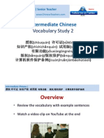 Intermediate Chinese| Vocabulary Study 2 知识产权