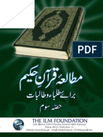 Mutalae Quran-e-Hakeem Part-1 (4th Edition Revised