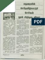 ஈ.வே.ரா. பெரியார், Dr அம்பேத்கர் இருவரும் நிரந்தர விடுதலைக்காக கூறிய தீர்வு என்ன?