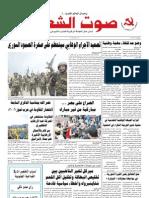 جريدة صوت الشعب العدد 319
