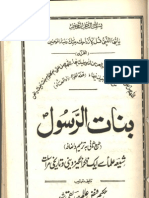 the daughters of Muhammad (PBUH) by Hakim faez alam siddiqui R.A
