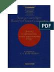 Пачакути Йамки Салькамайва Х. де С. К., Куприенко С.А. Доклад о древностях этого королевства Перу