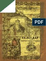 Альманах УНС 1909