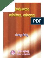Hetuvadam Apohalu Apardhalu E-book