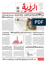 Alroya Newspaper 22-08-2013