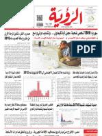 Alroya Newspaper 22-08-2013
