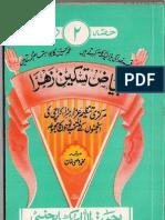 Biyaz Taskeen Vol 2