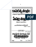 Kathanjali Mamata Pdf