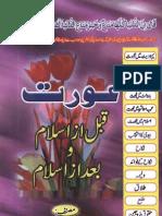 Aurat Qabal Az Islam O Baad Az Islam