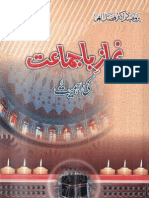 Namaz E Ba Jamaat Ki Ahmiyat