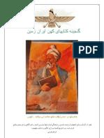 Iranian Reference