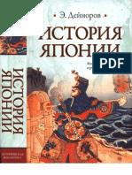 Дейноров - История Японии (Москва, 2011)