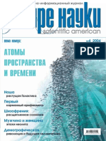 Журнал В мире науки 2004-04 - Атомы пространства и времени