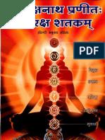 111681417 Goraksha Nath Pranita Goraksh Shatakam Motilal Khaddar Shastri