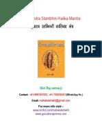 Brahmastra Stambhini Kali Vidya Mantra   (काली महा मंत्र)