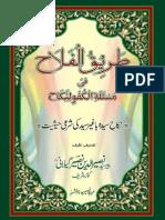 Tariq ul Falah  Fi Maslah til Kufwi Lin Nikah