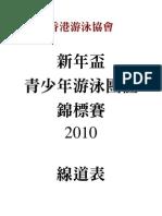 30493080-20100103-New-Year-Cup-Lane.pdf