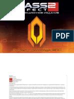 Mass Effect 2 Artbook