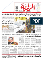 Alroya Newspaper 23-08-2013