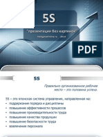5S: презентация без картинок