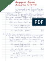 2.7 Μη-ομογενείς Μερικές Διαφορικές Εξισώσεις