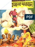 Bengali Comics Books Pdf