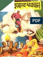 Bengali Comics Books Pdf