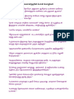 Most Poplar Vivekananda Quotes Tamil