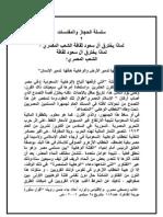 لماذا يخترق آل سعود ثقافة الشعب المصري ؟