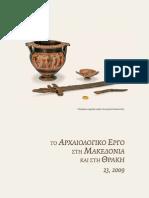 Το Αρχαιολογικό έργο στην Μακεδονία και την  Θράκη